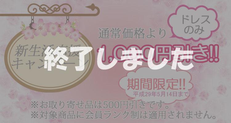 在庫品子供ドレスが1000円引き、期間限定