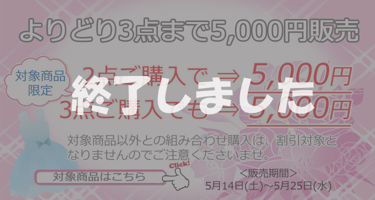 よりどり3点まで5,000円 - 子供ドレス特価品