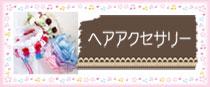 ヘアーアクセサリー 子供ドレス専門店Lovely Princess