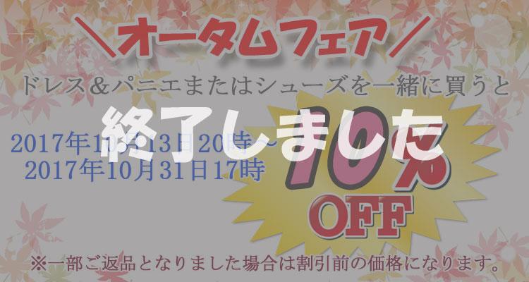 オータムフェア〜ドレス&シューズかパニエを一緒にご購入で10%OFF