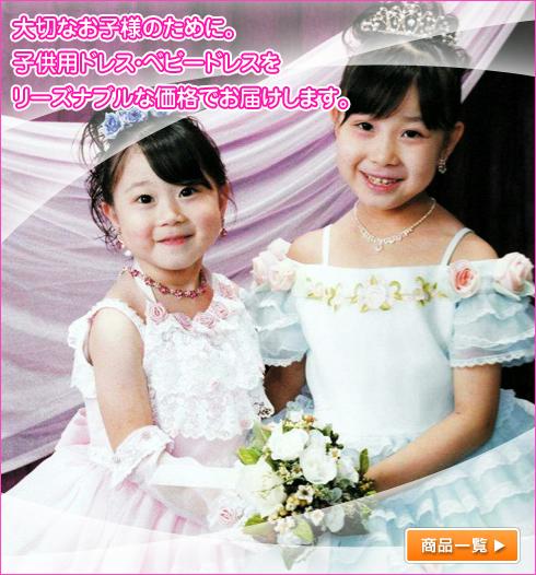�Ҷ��ѥɥ쥹���٥ӡ��ɥ쥹�����ʥ֥�ʲ��ʤǤ��Ϥ� �Ҷ��ɥ쥹����ŹLovely Princess