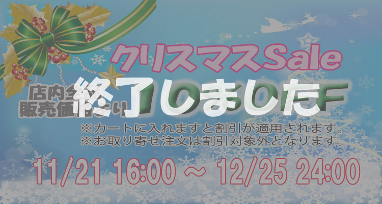クリスマスフェア開催〜平成28年11月21日〜12月25日