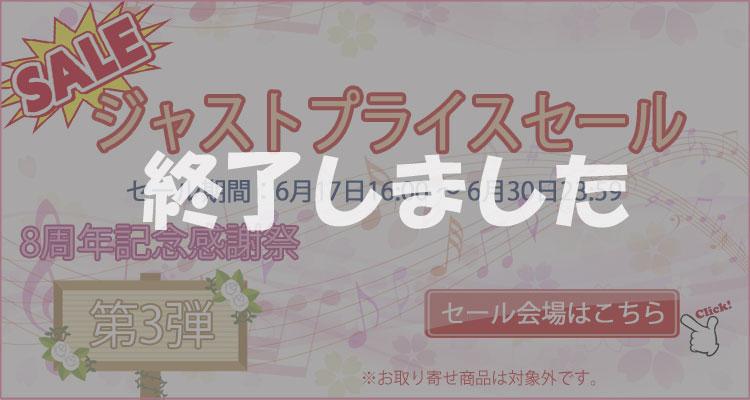 8周年記念感謝祭第3弾☆ジャストプライスセール〜子供ドレス専門店Lovely Princess