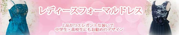 フォーマルドレス特集ページ〜子供ドレス専門店 Lovely Princess