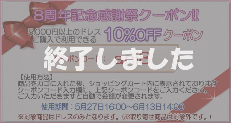 8周年記念感謝祭第2弾☆10%OFFクーポン
