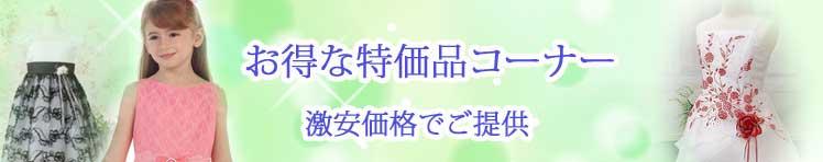 激安格安子供ドレス特価品コーナ特集ページー〜子供ドレス専門店 Lovely Princess