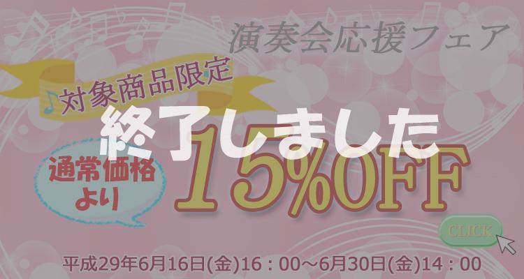 演奏会応援フェア/対象商品限定15%OFF