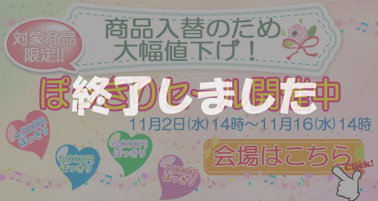 対象商品限定☆ぽっきりセール〜子供ドレス専門店Lovely Princess
