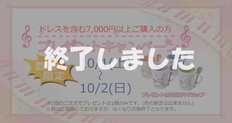 ドレスを含む7,000円以上のご購入で音符柄マグカッププレゼント
