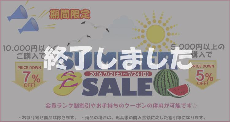 サマーセール『2016年7月2日〜2016年7月24日』〜子供ドレス専門店Lovely Princess