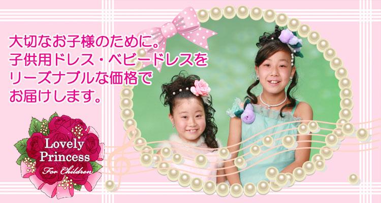 蟄蝉セ帙ラ繝ャ繧ケ蟆る摩蠎励��Lovely Princess